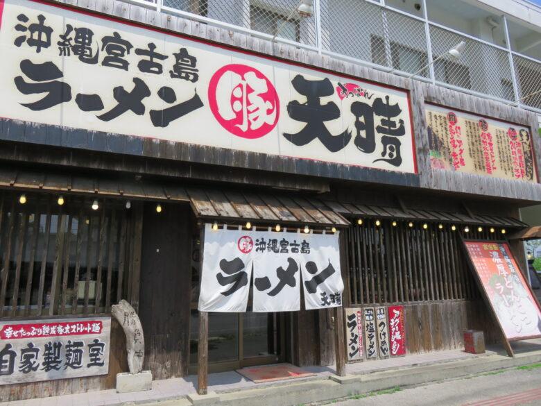 【沖縄宮古島ラーメン 天晴(あっぱれ)】宮古島でアグー豚、豚骨ラーメン食べたいなら!