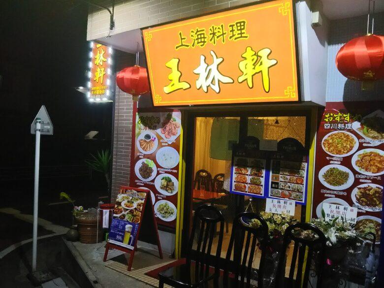 【王林軒】新子安においしい上海・四川の両方が味わえる中華料理
