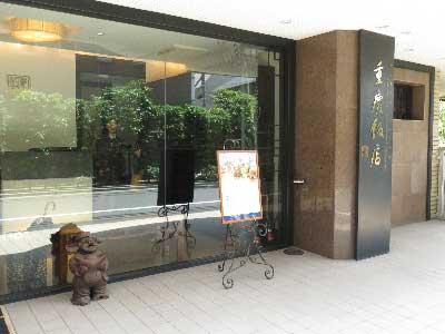 重慶飯店外観